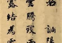 《智永楷書千字文》字字析,你值得收藏和擁有!