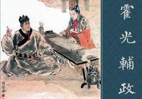 漢武帝為什麼非常信任霍光,死後還讓霍光輔政?