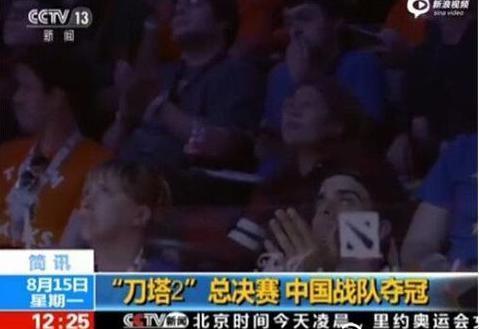 Dota2再被央視報道 Ti7現場CCTV直播教你打Dota