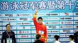 2017全國游泳冠軍賽男子100米自由泳決賽:孫楊奪冠
