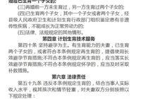 貴州省人口與計劃生育條例(摘錄)