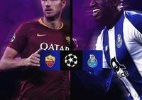 歐冠:羅馬VS波爾圖,誰能拿到晉級主動權?!
