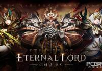 韓國MMORPG手遊《Eternal Lord》展開預約