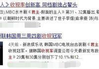 南柱赫、鄭秀晶新劇造型太過殺馬特  韓媒稱其超越《鬼怪》遭網友怒懟