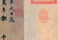 《萬年歡曲》——趙孟頫 · 書法欣賞,怎麼看都是完美