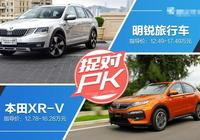 旅行車和SUV的狹路相逢:明銳旅行車對比XR-V