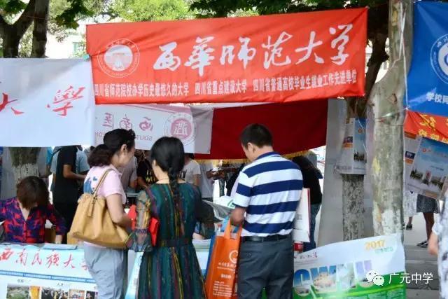 2017年四川省普通高校招生廣元諮詢會在廣元中學舉行