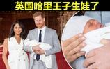 英國哈里王子生下頭胎,有人爆冷猜到名字贏了16萬