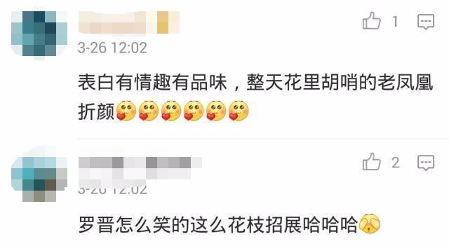 電影版《三生三世》折顏海報曝光,羅晉花枝招展畫面太美不敢看