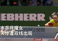 伊藤美誠被打哭 伊藤美誠比賽視頻回顧曾放言打敗中國隊