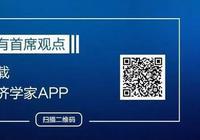 李奇霖:如何看中國宏觀經濟四大結構性改變