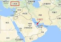 不支持孤立卡塔爾!土耳其議會批准在卡塔爾駐軍