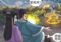 搞笑漫畫:老杜為救師妹身受重傷,師妹用這種方式去報答老杜
