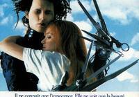 《剪刀手愛德華》一部至今無人超越的美國愛情電影