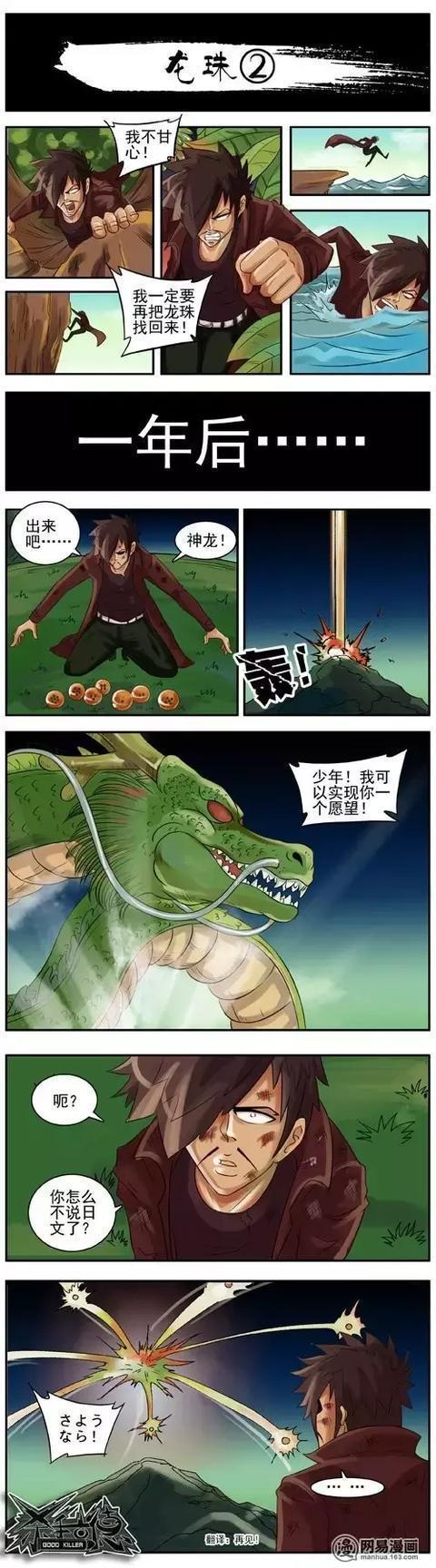 漫畫《七龍珠》