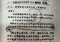 十世班禪進入毛澤東主席視野