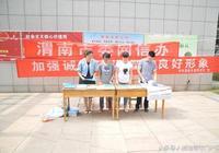 """渭南市開展""""6.14信用記錄關愛日""""宣傳活動"""