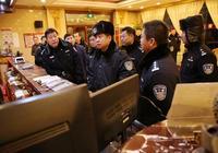 丹東公安鳳城市局集中開展社會治安統一清查行動