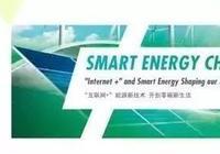 邀請函|中國能源互聯網大會暨智慧能源產業博覽會