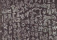 何尊銘文上的成周到底指的是豐鎬還是洛邑?