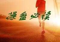 9月18日操盤必讀+獨家機構龍虎榜揭祕!(附股)
