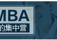 北京MBA學費一覽表