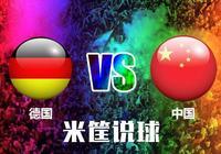 女足世界盃:德國VS中國