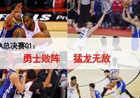NBA總決賽G2前瞻:勇士和猛龍,誰會踏入同一條河流