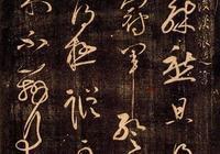 古人草書就是漂亮,值得草書書法愛好者收藏學習!