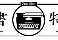 哎……《新華字典》背後的'出版大亂鬥'