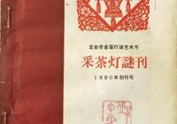 《每日一謎刊》1990年福建龍巖之《採茶燈謎刊》