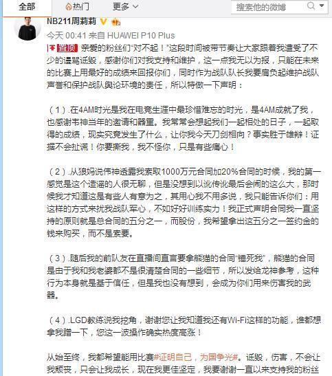 周莉莉發博懟韋神,韋神直播痛斥:他女朋友是真的腦殘