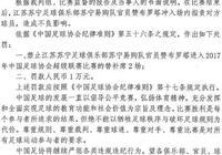 蘇寧官員贊布羅塔停止進入替補席2場 罰款1萬元
