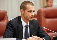 歐足聯主席:只要我還在任,就沒有歐洲超級聯賽