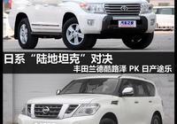 """""""陸地坦克""""對決 蘭德酷路澤PK途樂"""