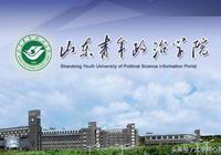 山東青年政治學院