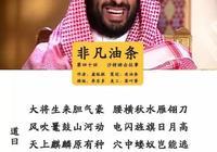 沙特建國大業,幾十人的游擊隊殺掉市長
