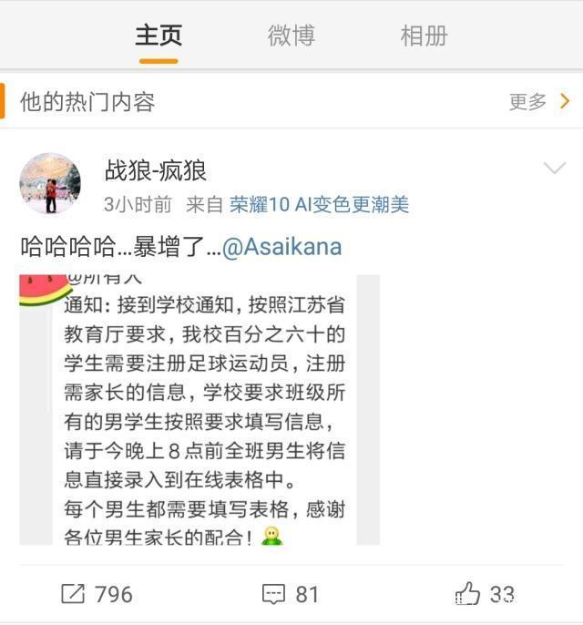 """""""泰國梅西""""在中國會被埋沒,這不只是中國足球的問題"""