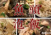 魚頭泡飯是怎麼製作的?