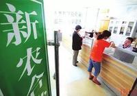 請問新農合交的錢,在藥店買藥能報消嗎?