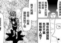《一拳超人》動漫中,傑洛斯的仇敵,4年前就擁有了龍級實力,他究竟有多強?