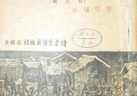 1938年新四軍高級將領彭雪楓著《游擊隊政治工作概論》