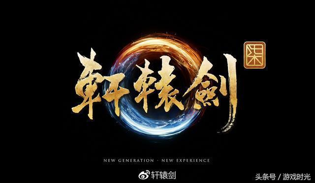 遊戲日報——《軒轅劍柒》正式立項