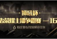 王者榮耀北京冠軍晉級獅吼杯 淘汰賽九天解說