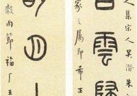 王福庵先生篆書對聯五十副