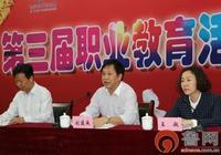 菏澤第三屆職業教育活動周在菏澤職業學院啟動
