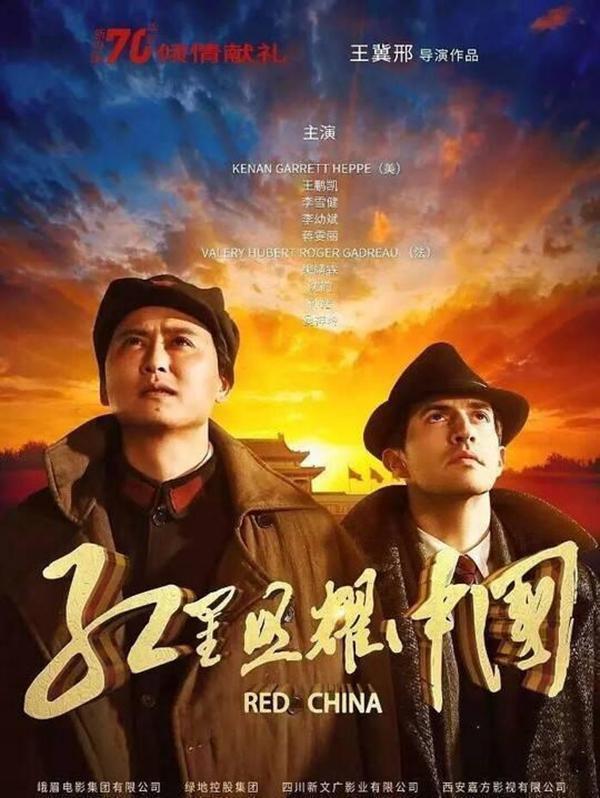 斯諾名著《紅星照耀中國》改編成電影