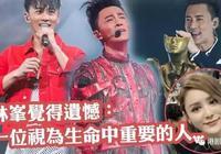 林峰內地演唱會最後一站:最遺憾他沒來現場看演出