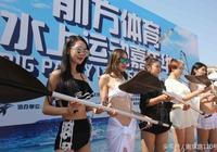 水上運動嘉年華舉行 比基尼美女搶眼