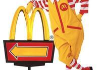 為什麼麥當勞會放棄麥當勞叔叔的吉祥物形象?